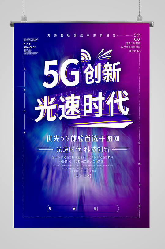 5G光速时代海报-众图网