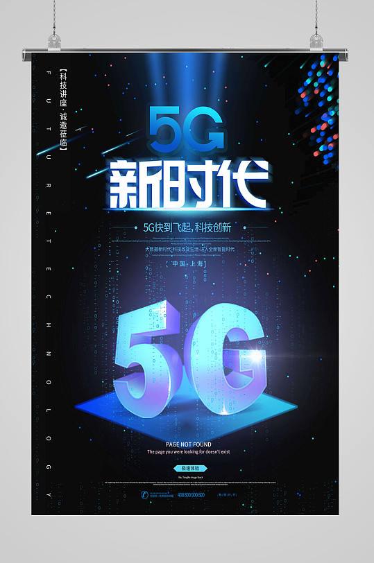 时代发展5G时代-众图网