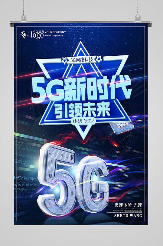 5G时代5G世纪-众图网