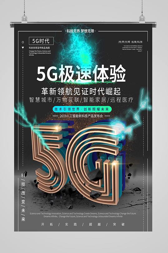 5G世纪现代科技-众图网