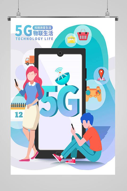 卡通5G时代海报图片-众图网