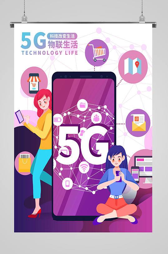 5G科研商务科技-众图网