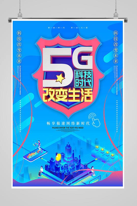 5G科技时代发展-众图网