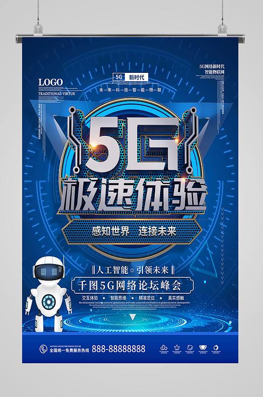 5G极速时代海报-众图网