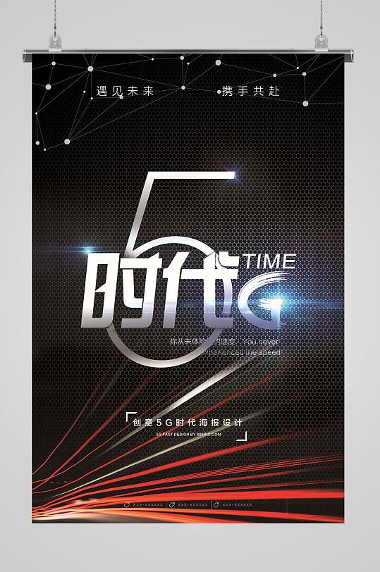 黑色炫光智能科技5G科技-众图网