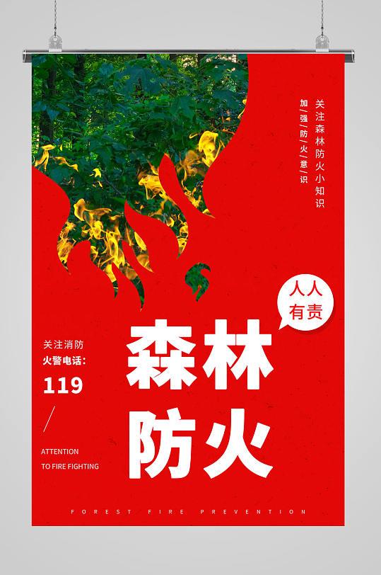 森林防火保护森林-众图网