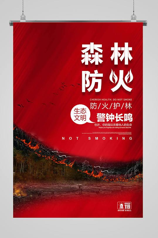 森林防火警钟长鸣-众图网