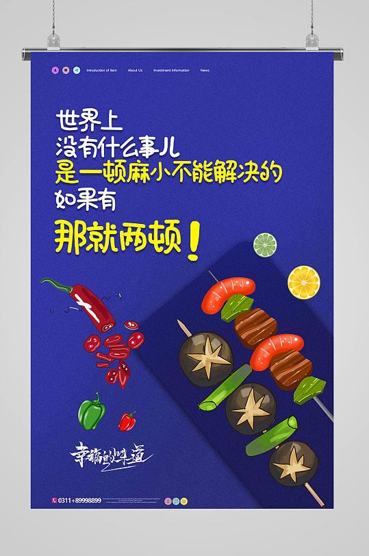 蓝色大气美食海报-众图网