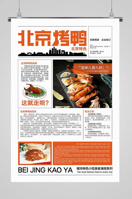 北京烤鸭美食海报-众图网
