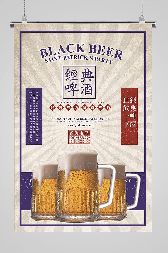 啤酒节海报烧烤啤酒节-众图网