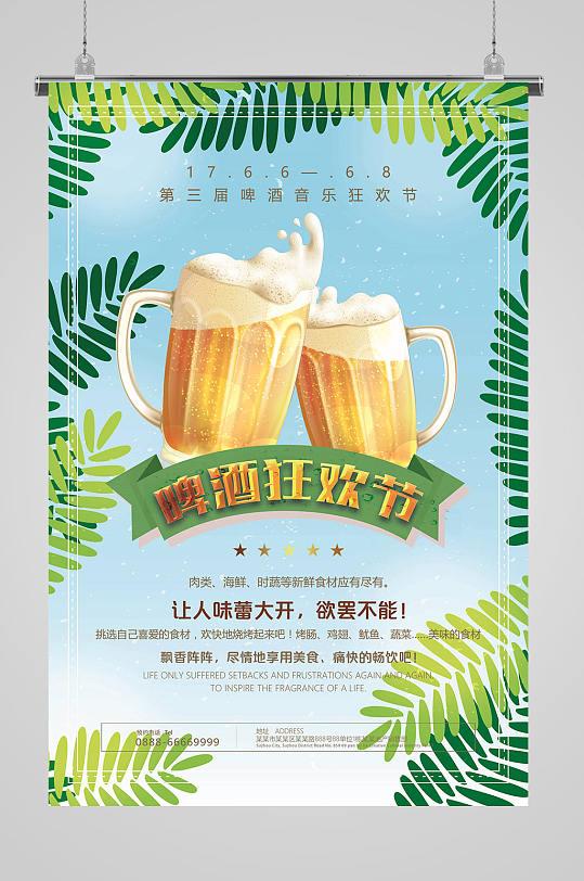 啤酒节海报一起嗨啤-众图网
