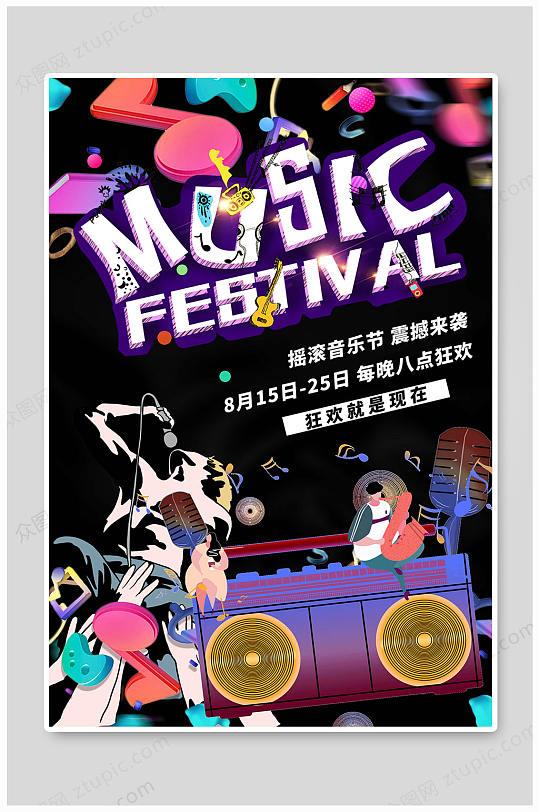 音乐节海报国际音乐-众图网