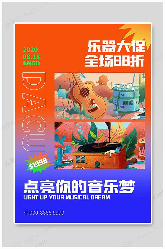 音乐节海报音乐梦-众图网
