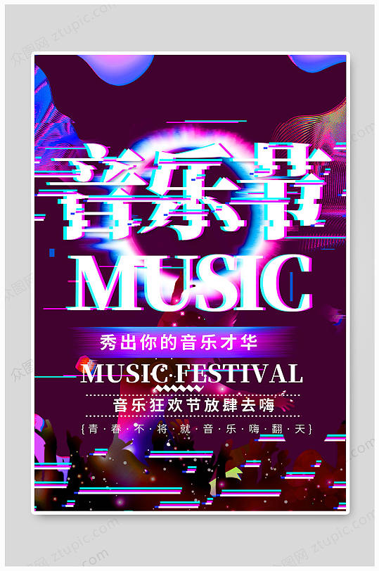 音乐节海报夏天音乐-众图网