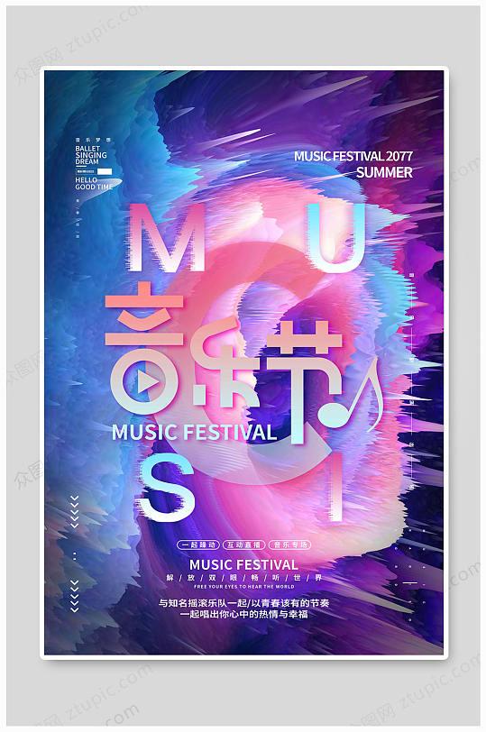 music音乐节海报-众图网