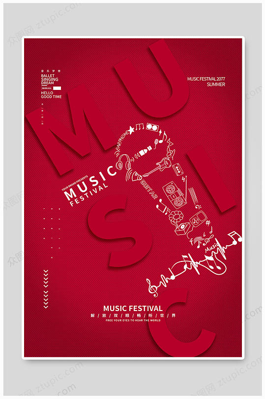 大气音乐节海报图片-众图网