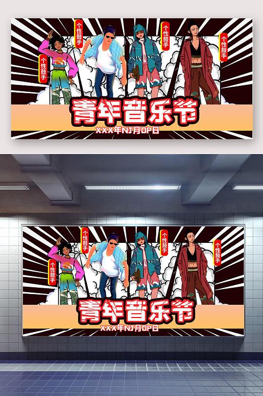 音乐节海报青年音乐节-众图网