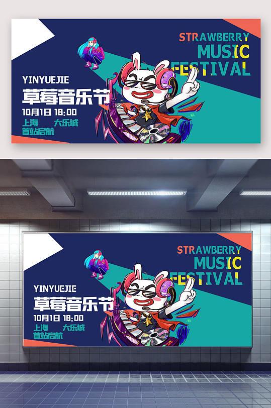 音乐节海报演唱会-众图网