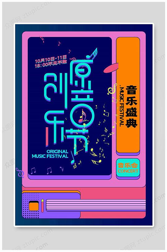 音乐节海报音乐节展架-众图网