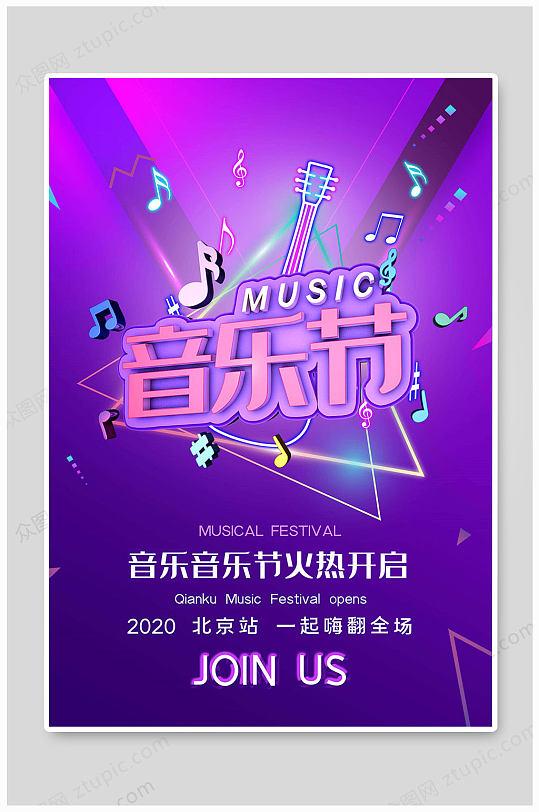 音乐节海报音乐节展板-众图网