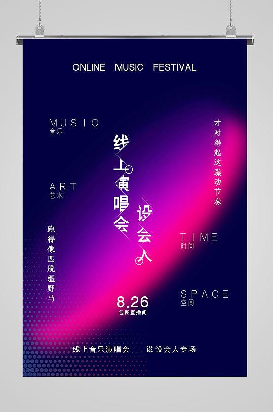 音乐节大气校园音乐节-众图网