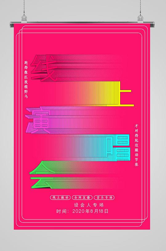 狂欢音乐节音乐节海报-众图网