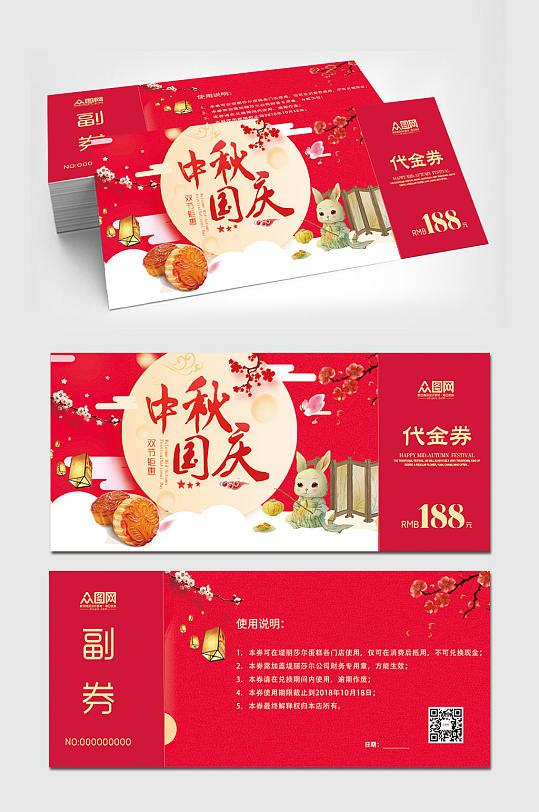 中秋国庆月饼代金券礼券-众图网