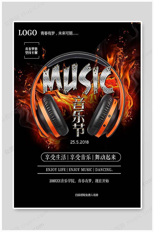 音乐节海报黑色大气-众图网