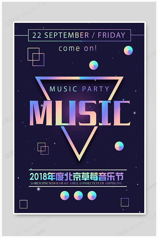 音乐节海报校园音乐节-众图网