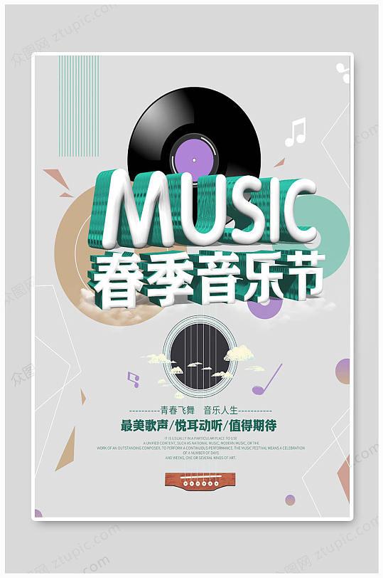 音乐节海报音乐海报-众图网
