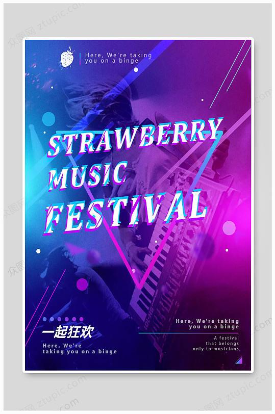 音乐节海报摇滚音乐-众图网