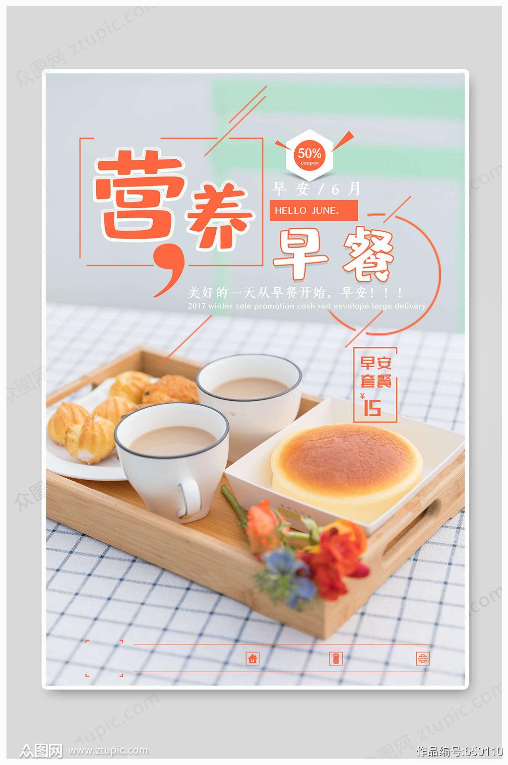 营养早餐美味早餐素材