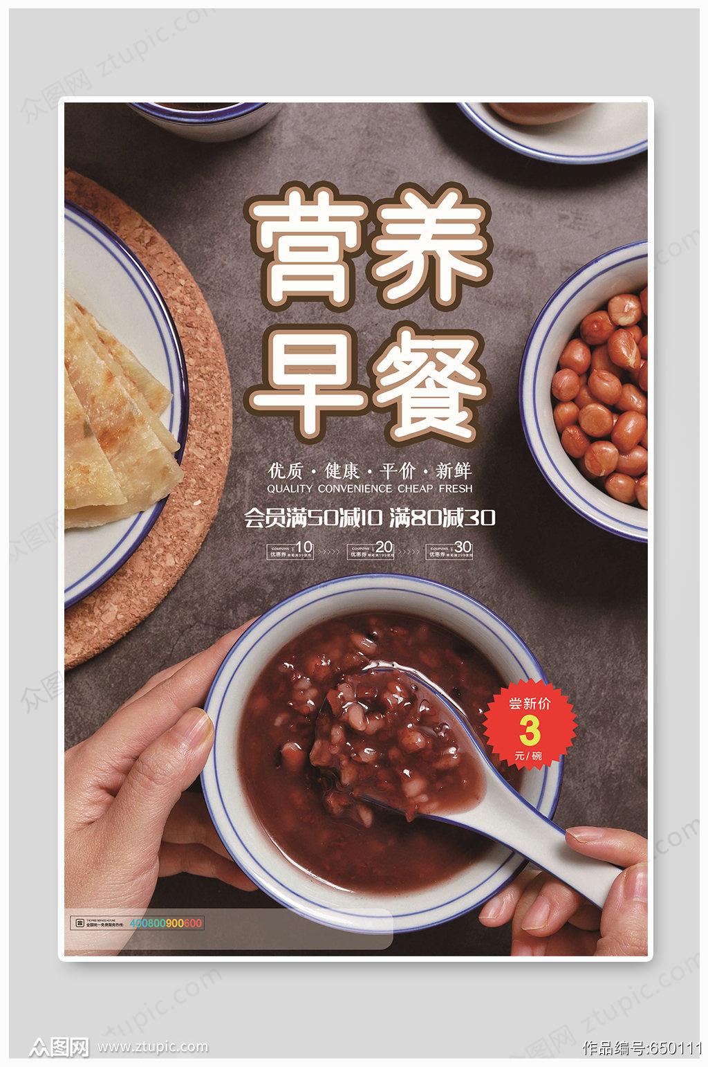营养早餐健康海报素材