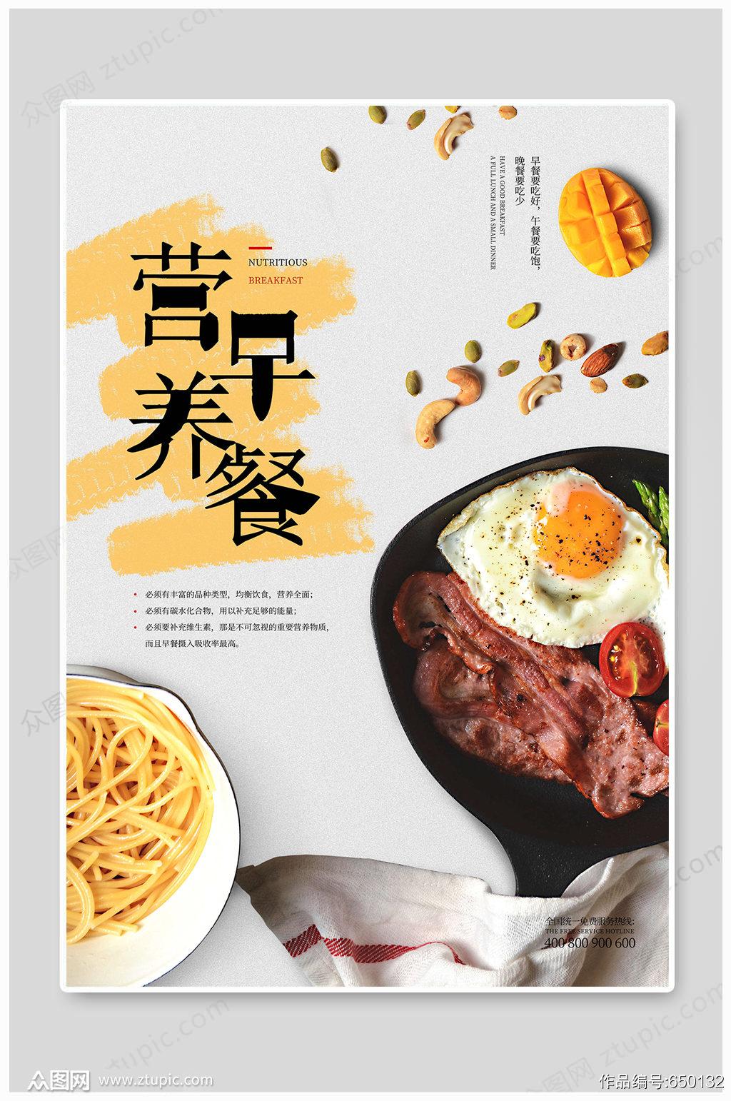 营养早餐美味海报素材