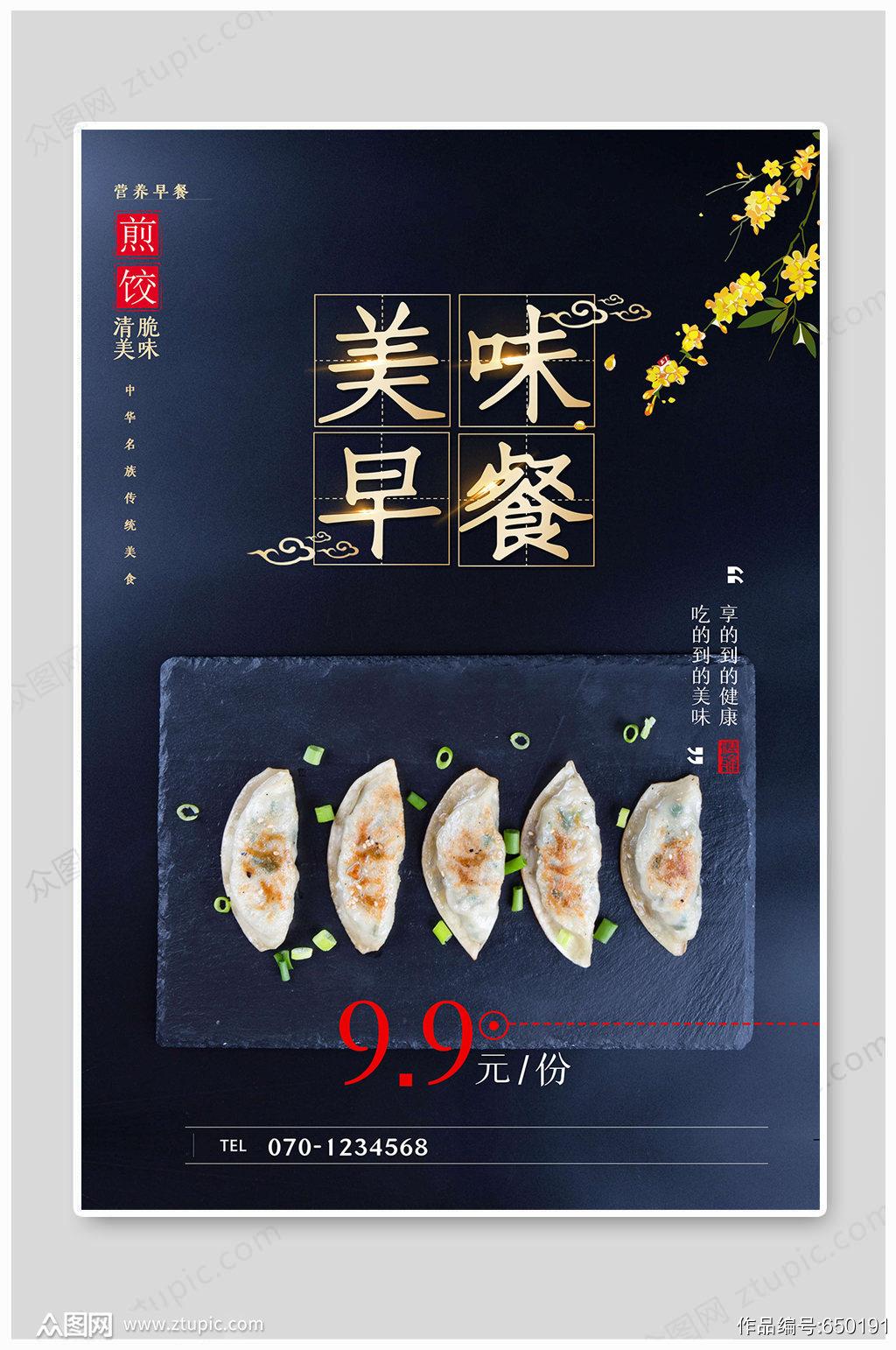 营养早餐煎饺海报素材