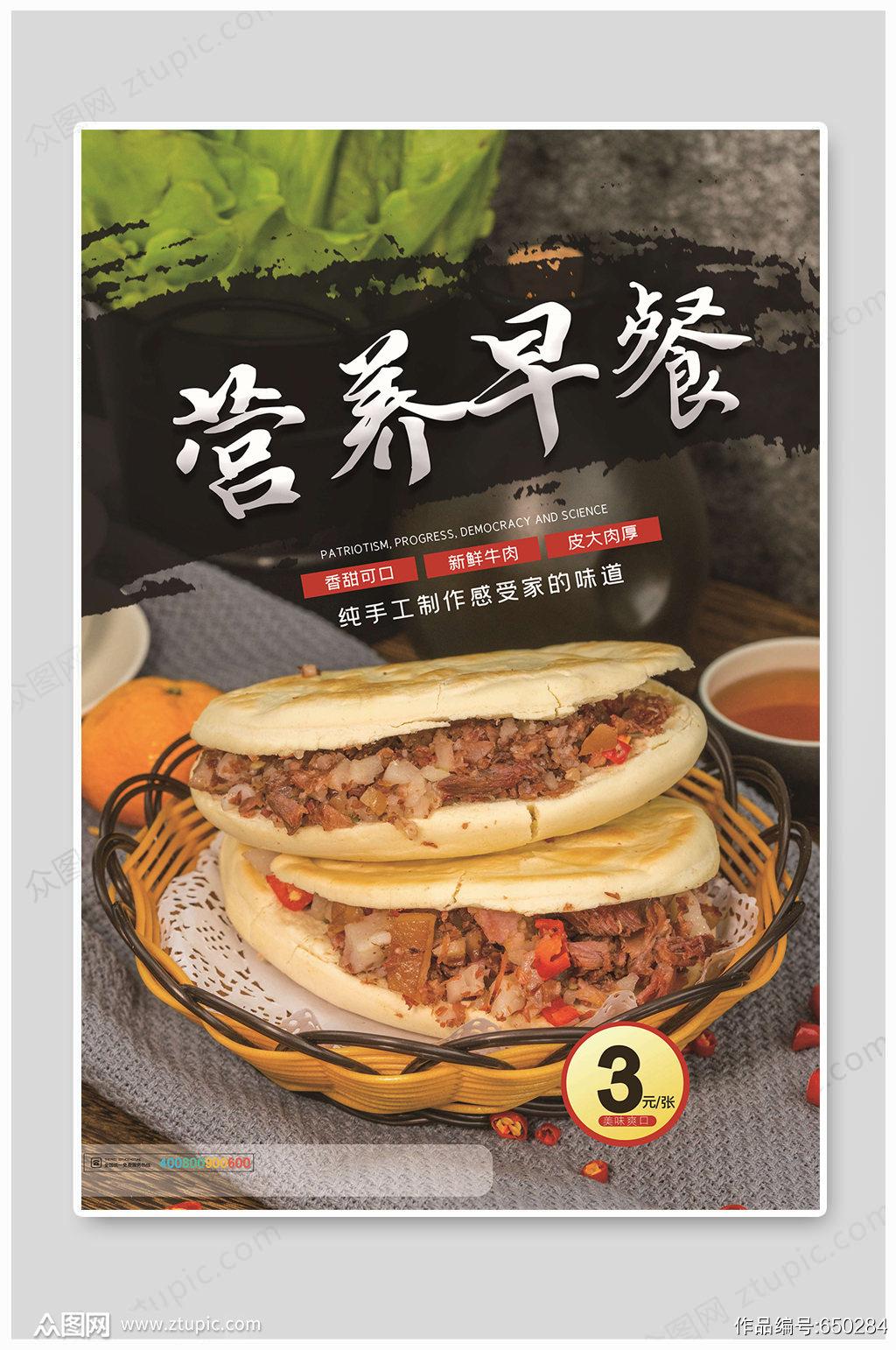 营养早餐肉夹馍海报素材