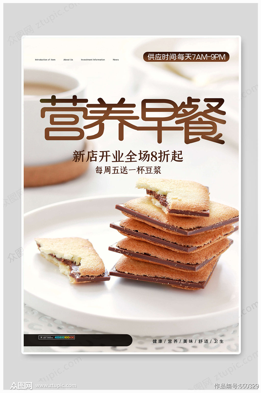 营养早餐美味面包素材