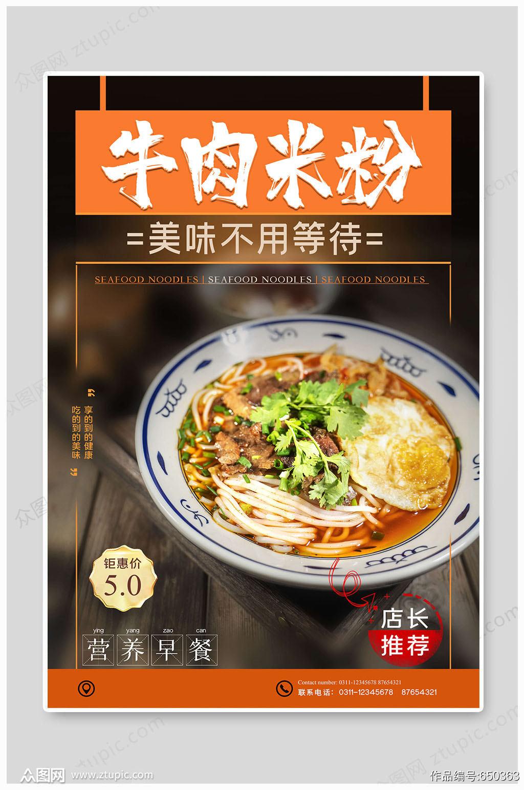 牛肉米粉营养早餐素材