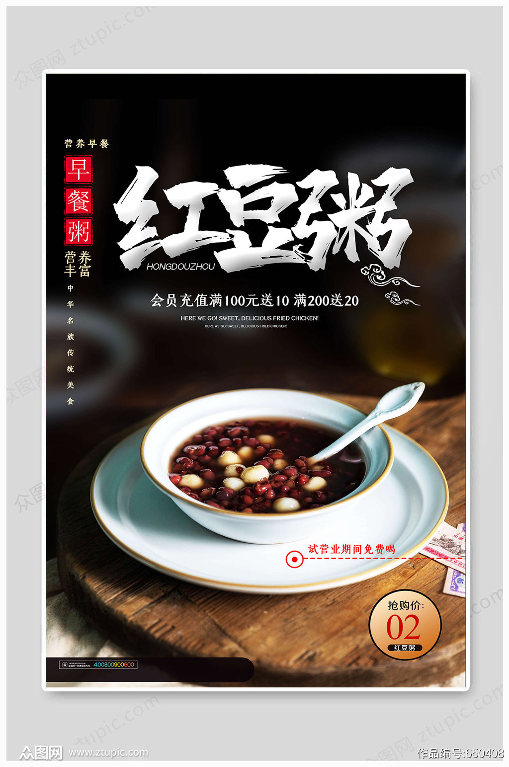红豆早餐粥营养早餐素材
