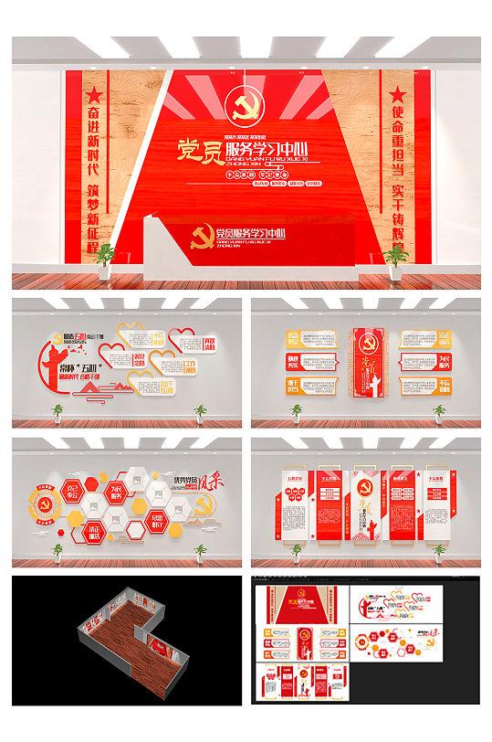 红色大气党员服务学习党员教育文化墙展馆-众图网