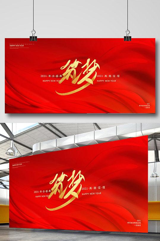 红色简约大气筑梦企业年终盛典年会展板背景