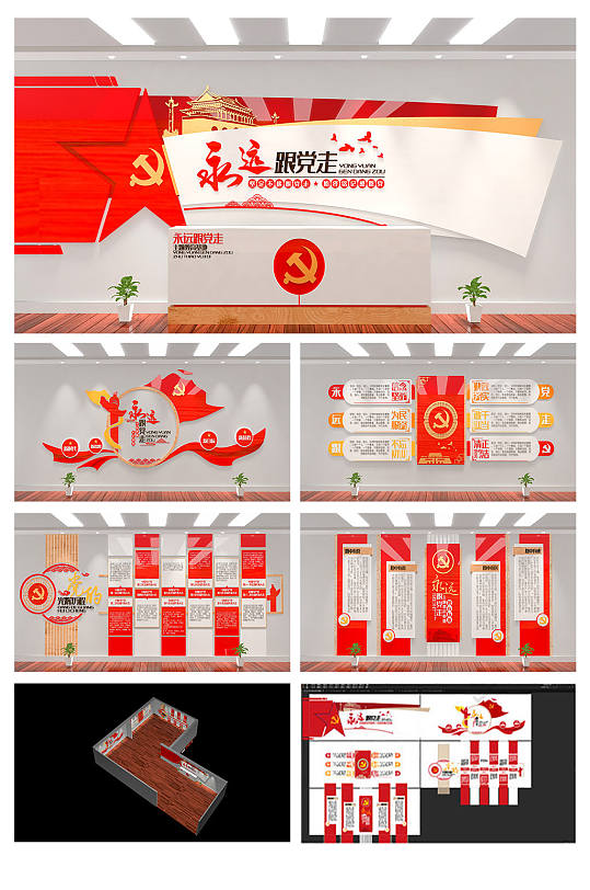 红色永远跟党走党建主题党在我心文化墙展馆-众图网