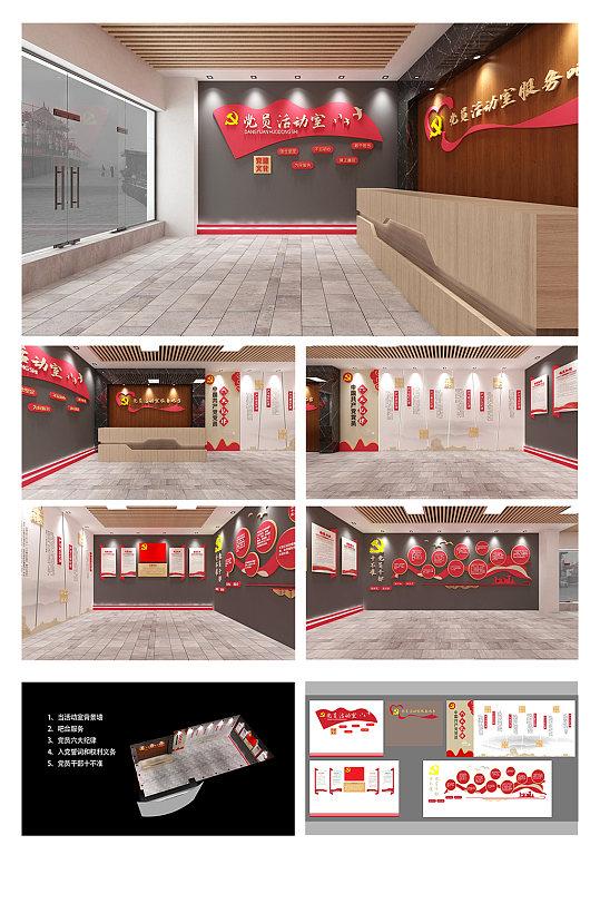 党员活动室党建文化墙党员学习中心展馆展厅-众图网