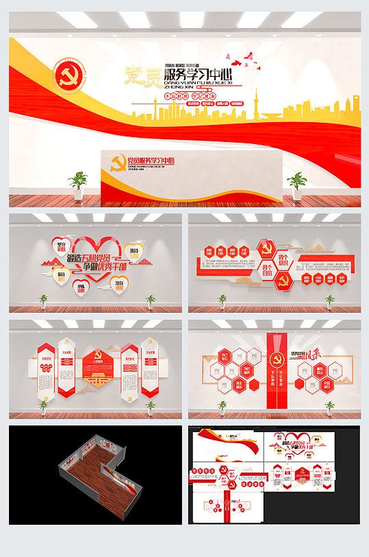红色党员服务学习中心党员教育文化墙展馆-众图网