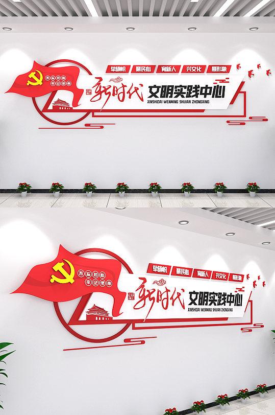 新时代文明实践中心党建文化墙创意展示墙-众图网