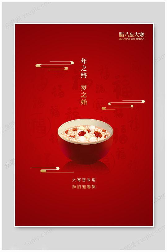 红色传统大寒腊八海报-众图网