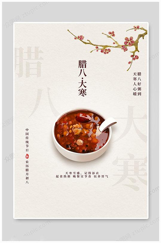 大寒腊八传统节日-众图网