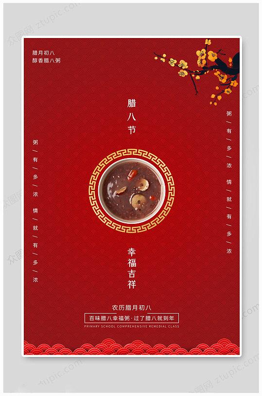 红色中国风大寒腊八-众图网