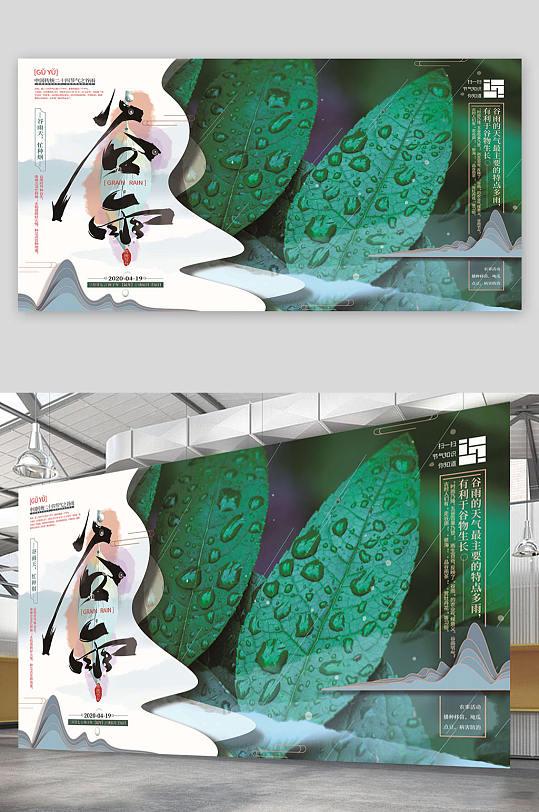 传统大气谷雨展板-众图网