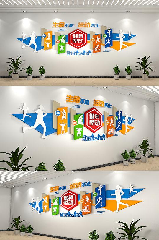 3D校园体育健身文化墙-众图网